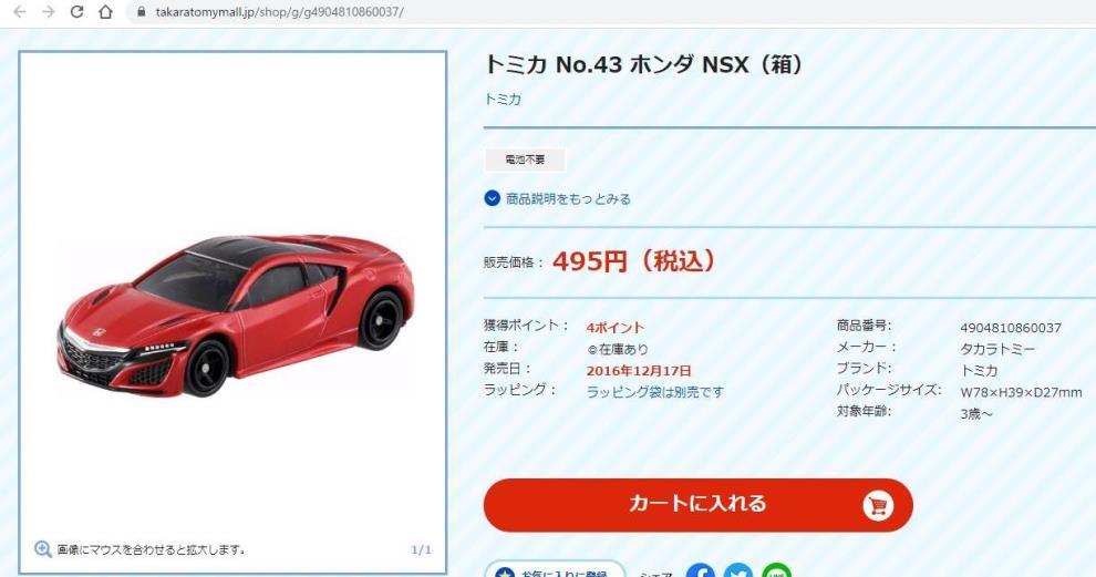 トミカ №43 ホンダNSX.jpg
