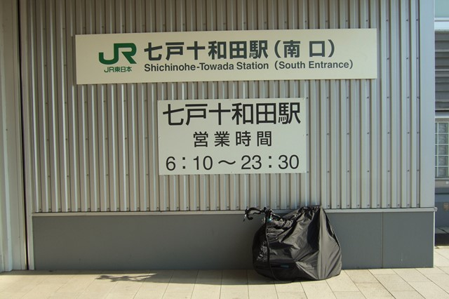七戸十和田駅(デジカメ).jpg