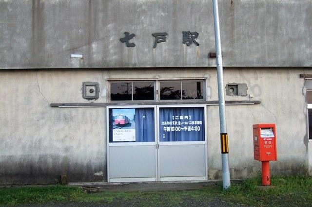 南部縦貫鉄道七戸駅②(デジカメ).jpg